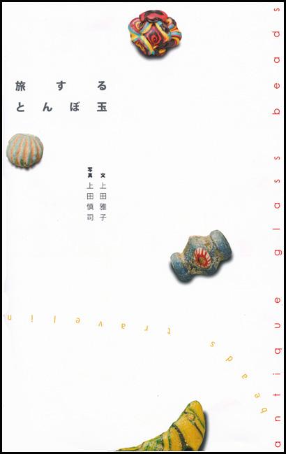 「旅するとんぼ玉」の本