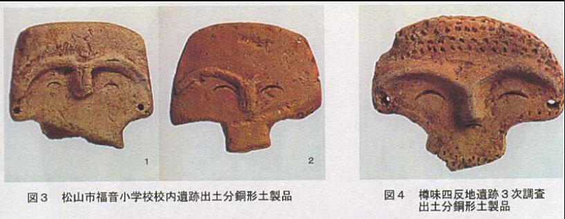 ニコニコ土製品(分銅土器)